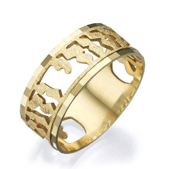 Jewish Wedding Ring Jewish Ring My Beloved Biblical Ring