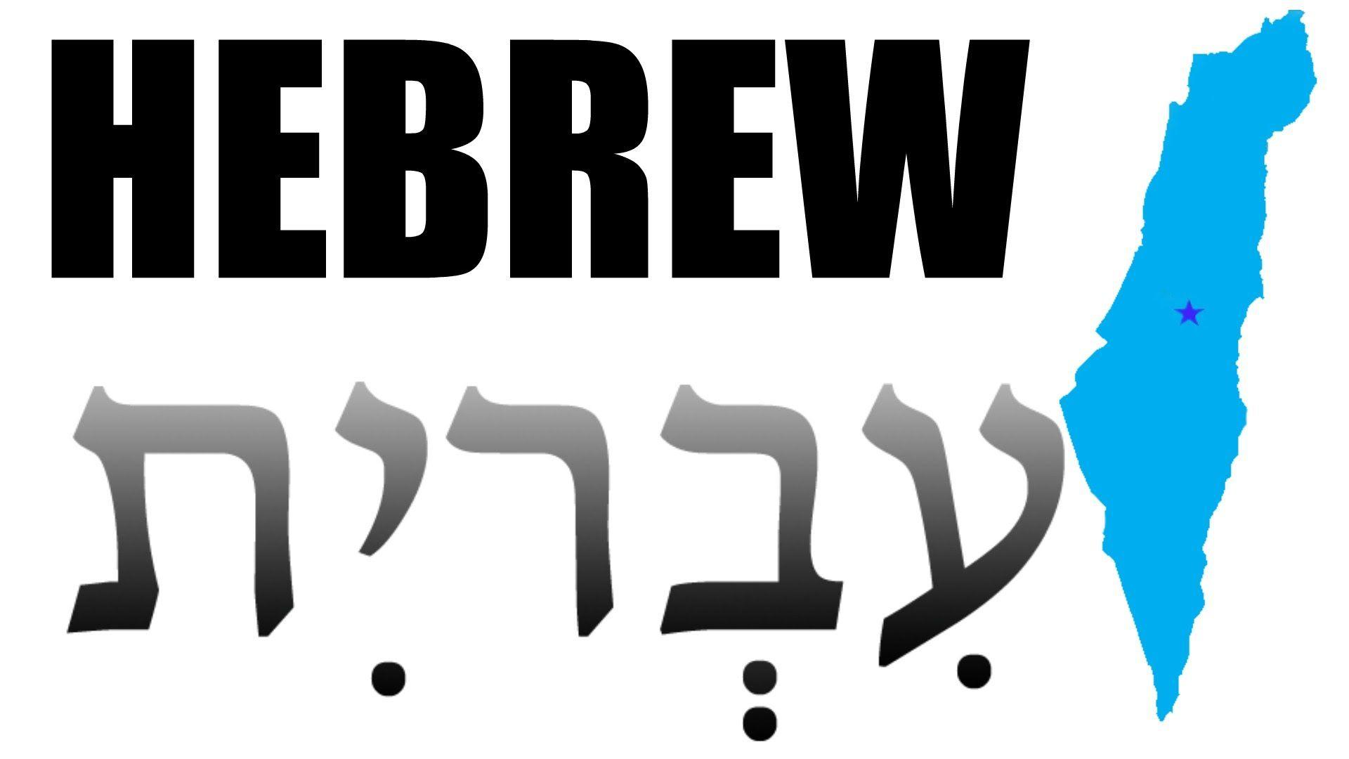 Hebrew An Ancient Language Revived Ancient languages