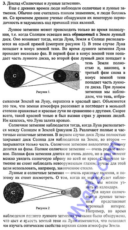 Гдз к учебник по физике н.и.гольдфарб