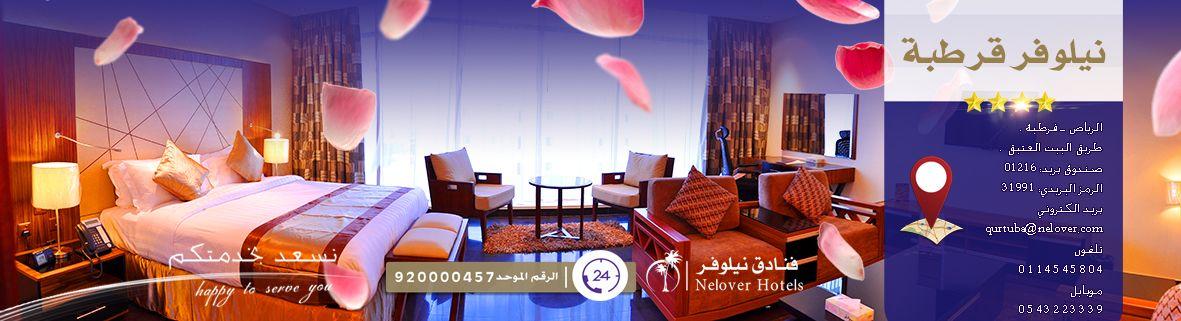 أبداء حجزك قبل بداية الموسم في فندق نيلوفرالروضة في الرياض تأكد بأن فريق الحجوزات متوفر على مدار٢٤ ساعة للمساعدة والاستفسار فنادق نيلوفر Hotel Fun Fun Slide
