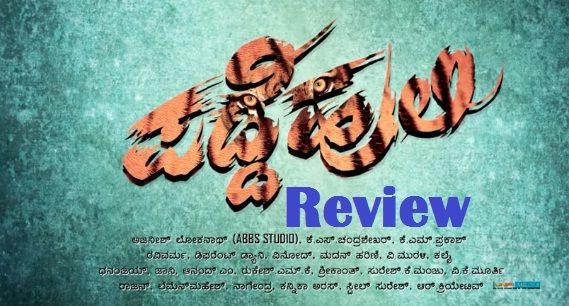 padde huli kannada movie review rating, padde huli review, padde