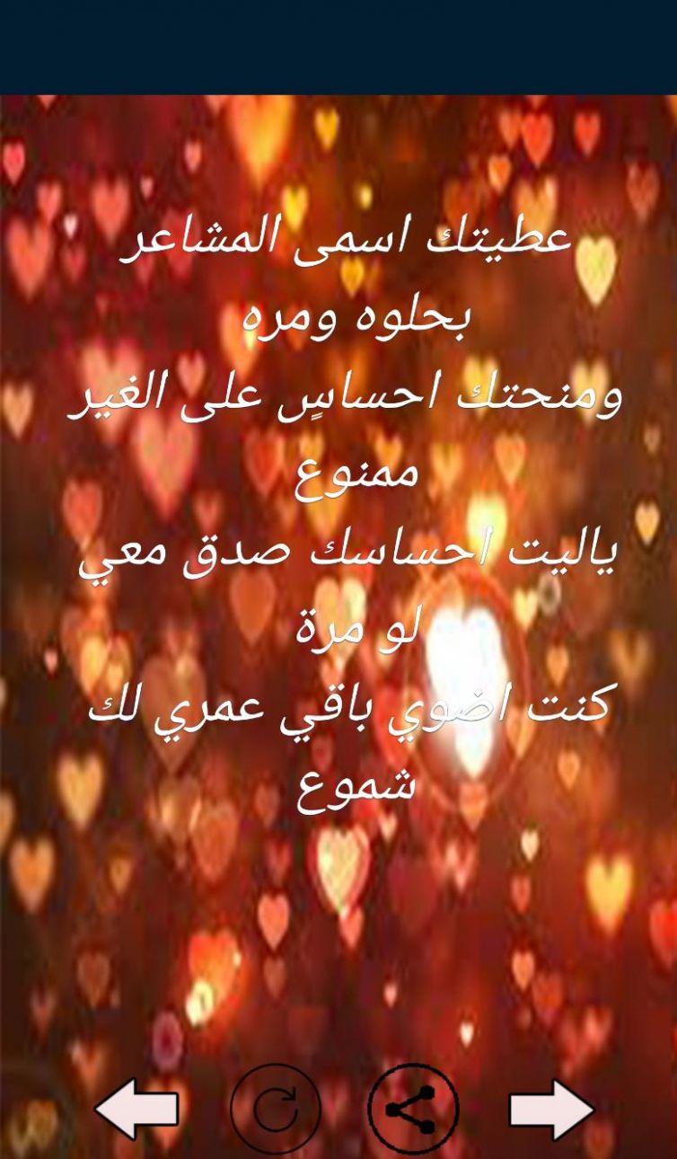 شعر حب قصير اشعار رومانسيه قصيره تعبر عن الحب شعر عن الحب 2020 مجلة رجيم Arabic Love Quotes Morning Love Quotes Love Quotes For Her