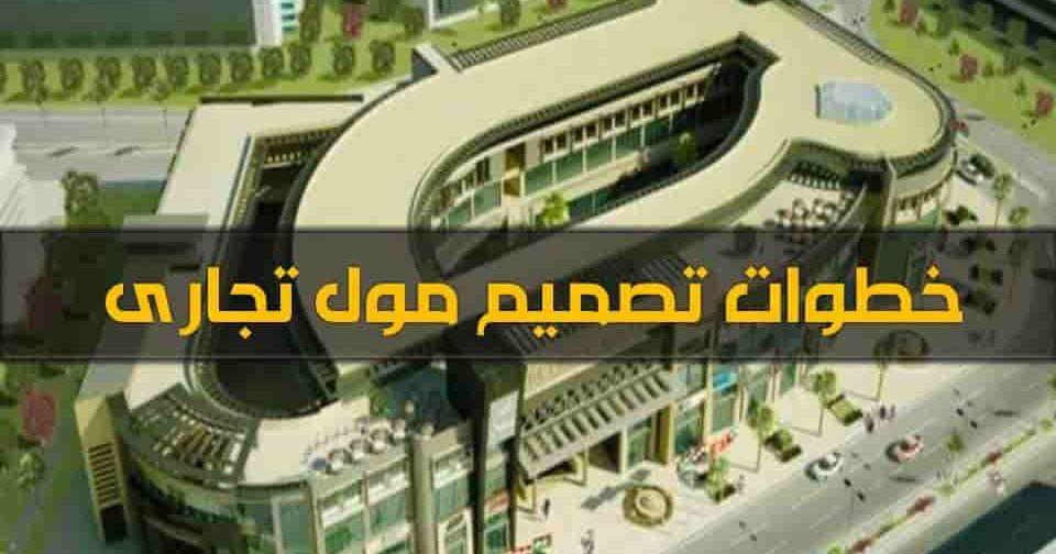 خطوات تصميم مول تجارى بالصور والمخططات التوضيحية مراحل التصميم التحليل الانشائى للمول ببرامج التصميم تصميم كل العناصر الانش Hockey Rink Architecture Mall