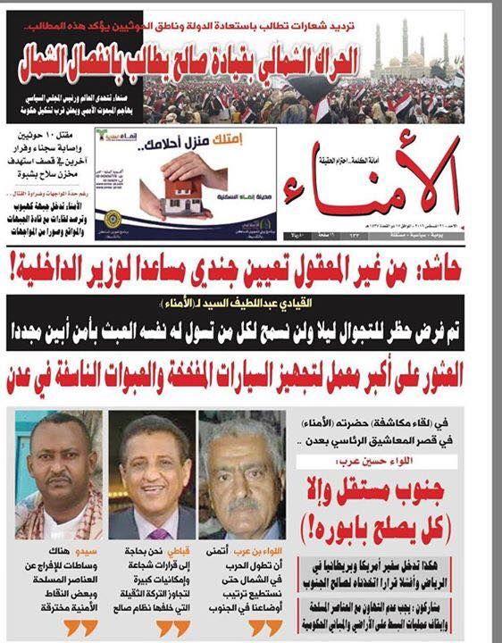 أخر اخبار اليمن 18 5 2015 الحرب على الحوثيين صواريخ على الحدود السعودية صحافة نت سبق الصفحة العربية Pics Daal News