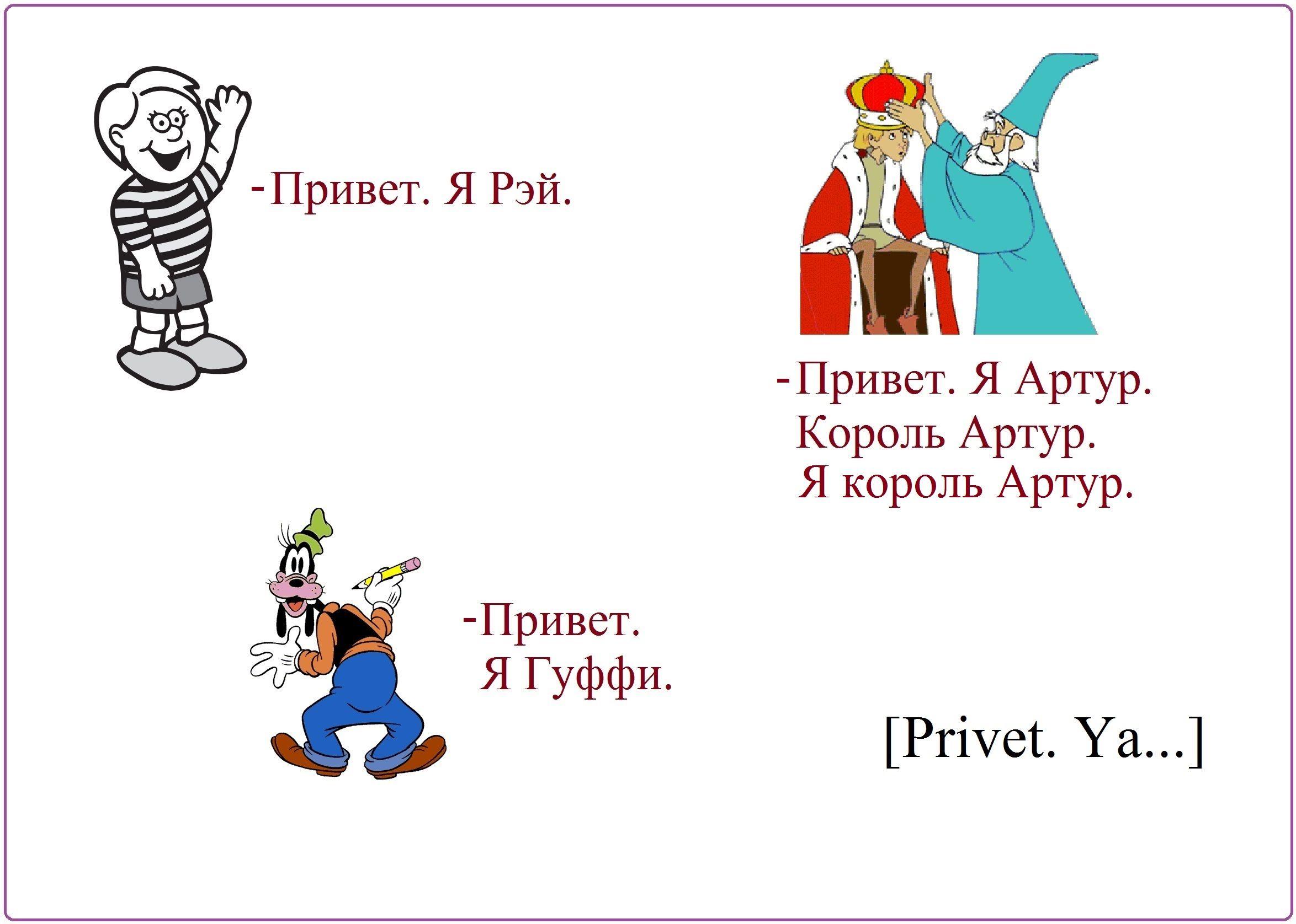 Merhaba Samimi Selam Rusa Renelim Pinterest Language