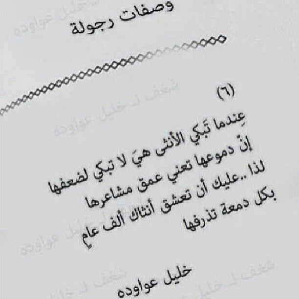 عندما تبكي اﻻنثى Quotes Memes Quotes Arabic Quotes