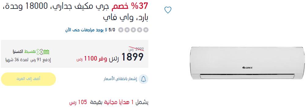 عروض اسعار افضل شركة مكيفات سبليت في السعودية 2020