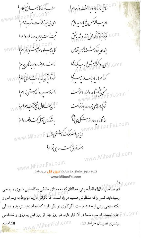 فال حافظ شیرازی اصلی با تفسیر کامل سایت تک تمپ Happy Wallpaper Word Search Puzzle Math