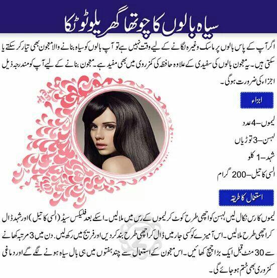 Pin By Shazia Faiyaz On Ahsan Health Tips Health And Beauty Tips Hair Care Tips