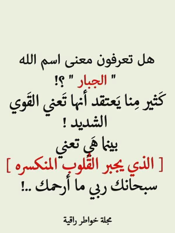Pin By Lubaba Marafie On الله Arabic Words Cute Muslim Couples Words