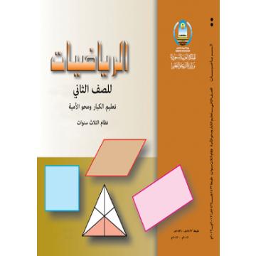 الرياضيات للصف الثاني تعليم الكبار و محو الأمية نظام الثلاث سنوات Education