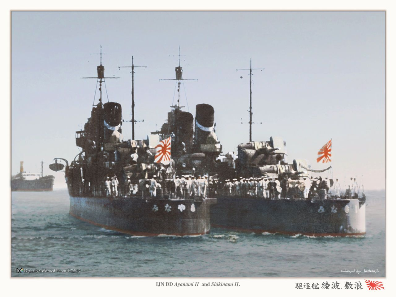 Destroyers Ayanami and Shikinami. CV-16