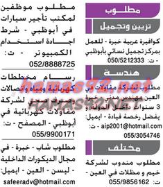 وظائف خاليه فى الامارات وظائف جريدة دليل الإتحاد الأحد 17 5 2015 Periodic Table