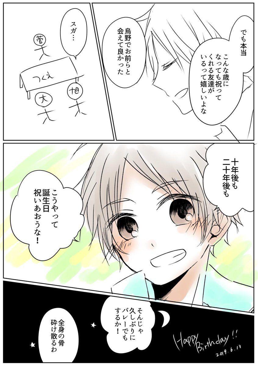 日 菅 さん 誕生