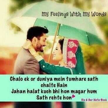 Romantic Shayari Urdu Poetry Poetry Quotes Urdu Quotes Love Quotes English Couple Collection Dear Diary