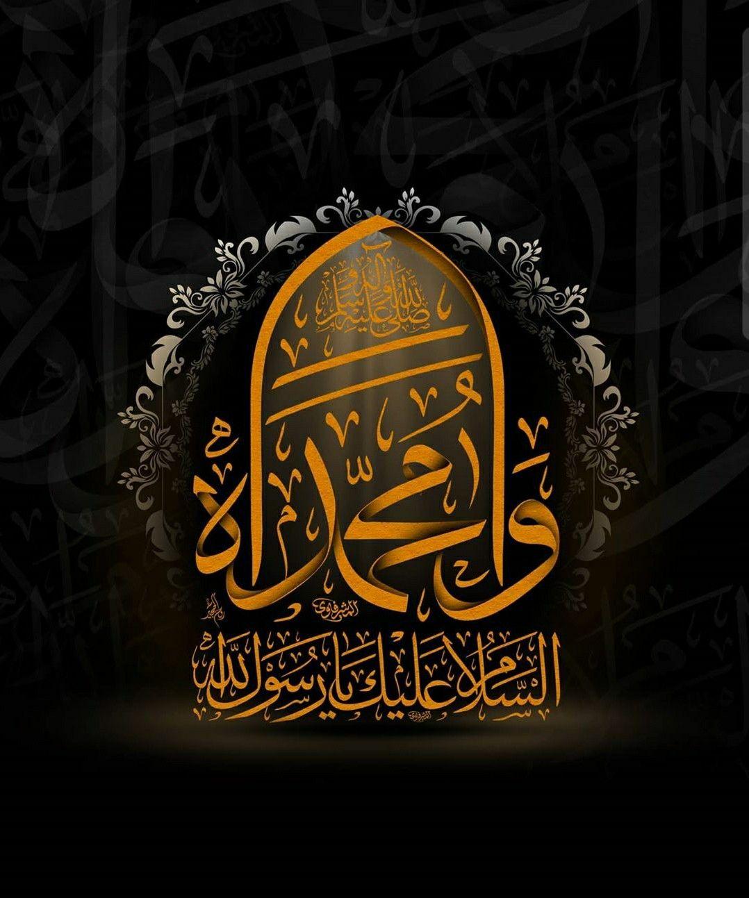 وفاة النبي محمد صلى الله عليه وسلم