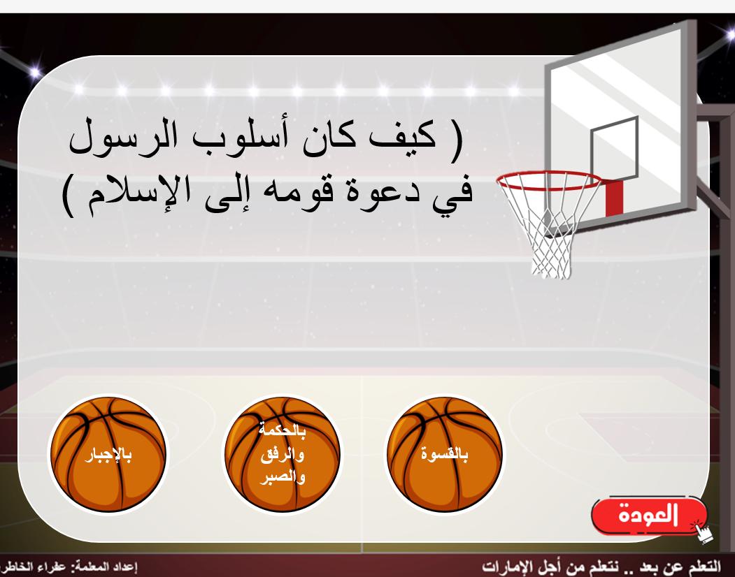 بوربوينت مسابقة كرة السلة لدرس بدء الدعوة الاسلامية للصف الرابع مادة اللغة العربية Home Decor Decals Home Decor Decor