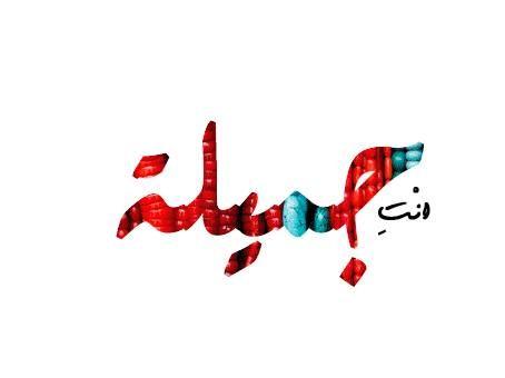 You Re Beautiful In Arabic Beautiful Arabic Words Funny Arabic Quotes Beautiful Words