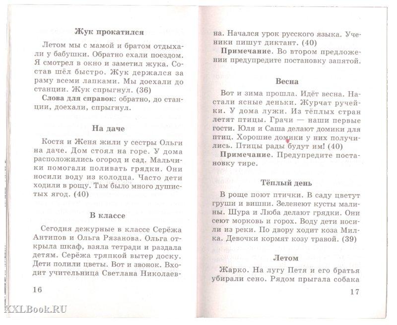 Гдз по углублённому русскому языку 8 класс бабайцева