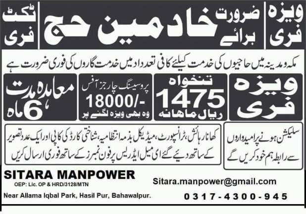 Hajj Jobs 2018 Khadmeen Hajj Free Visa Free Ticket | Private Jobs