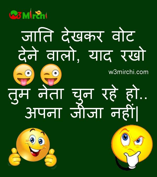 Funny Election Joke In Hindi Funny Quotes In Hindi Jokes In Hindi Funny Jokes In Hindi