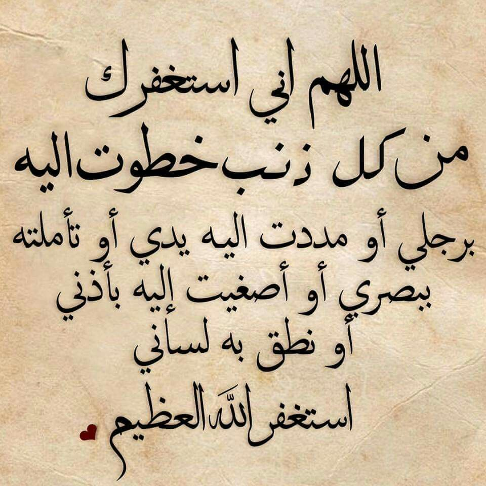 Pin By صورة و كلمة On Duea دعاء Arabic Calligraphy