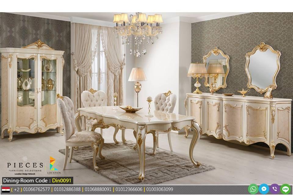 أحدث موديلات اثاث منزلي من افخم معارض اثاث بالقاهرة والاسعار Classic Dining Room Furniture Dining Room Furniture Room Furniture