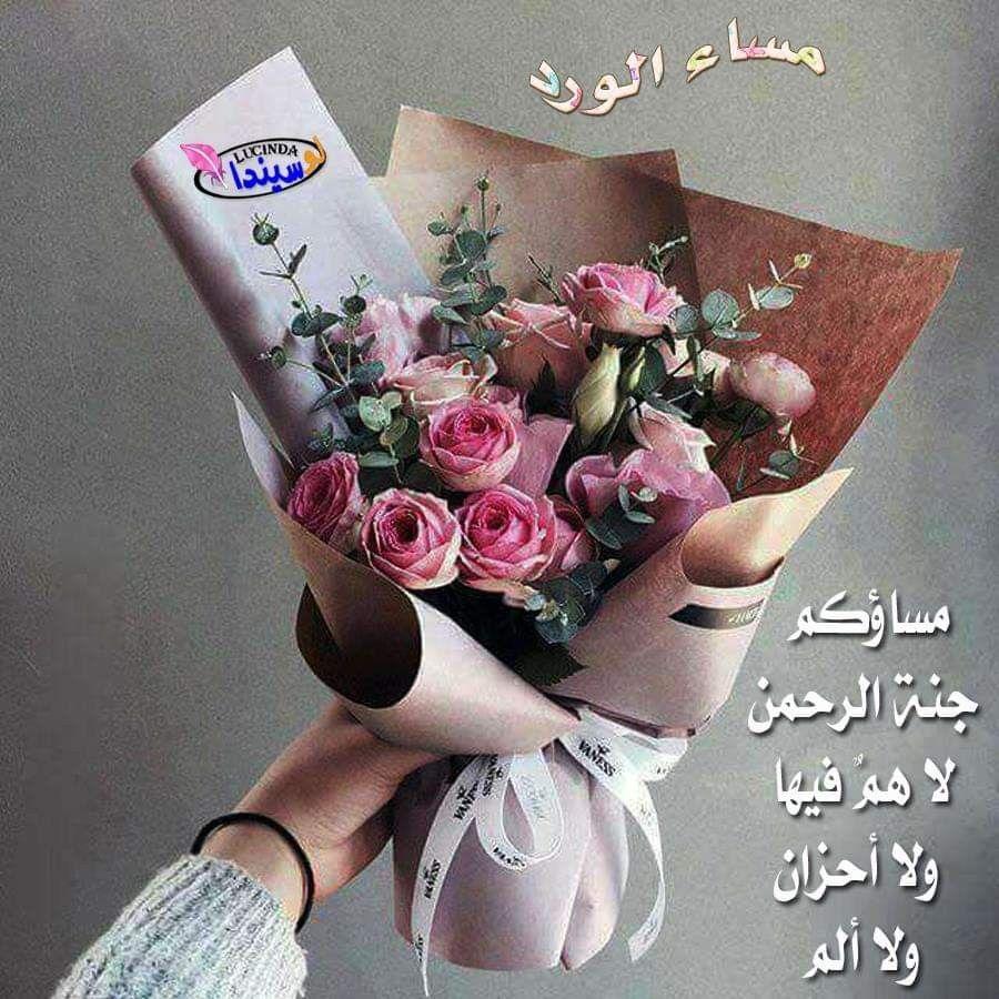 مساء الورد في حضرت المساء تصمت الكلمات وتولد من رحم اللحظة اروع النغمات فكم انت ساحر ايها How To Wrap Flowers Flower Arrangements Flowers Bouquet