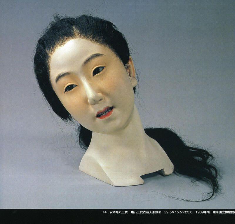 安本亀八 亀 球体関節人形 人形