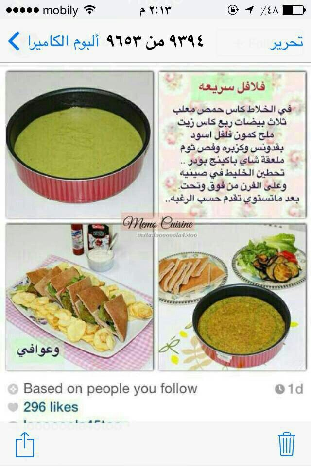 فلافل سريعه Cookout Food Food Dishes Recipes