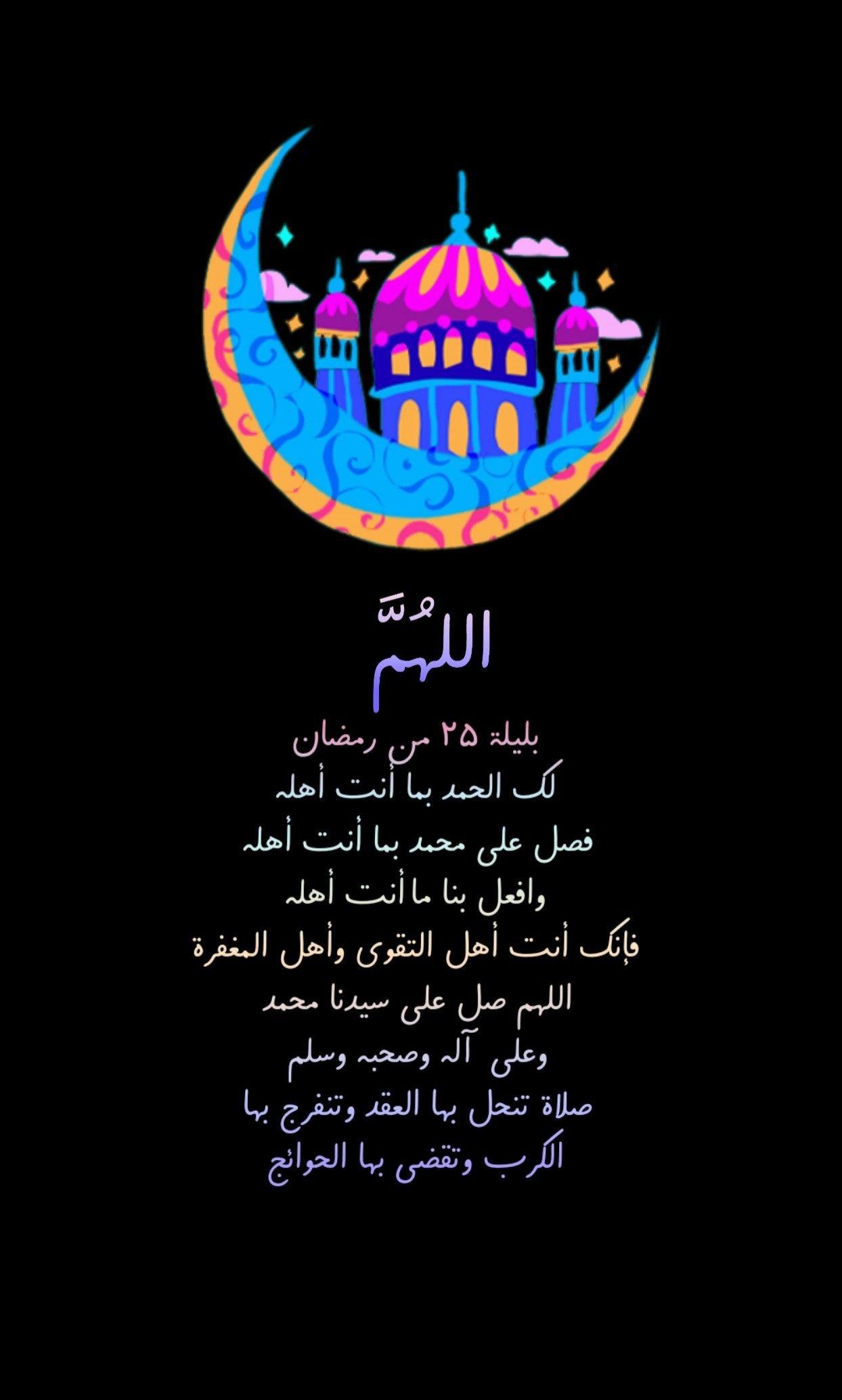 الله م بليلة ٢٥ من رمضان لك الحمد بما أنت أهله فصل على محمد بما أنت أهله وافعل بنا ما أنت أهله فإنك أنت Ramadan Islamic Pictures Sunday Morning Quotes