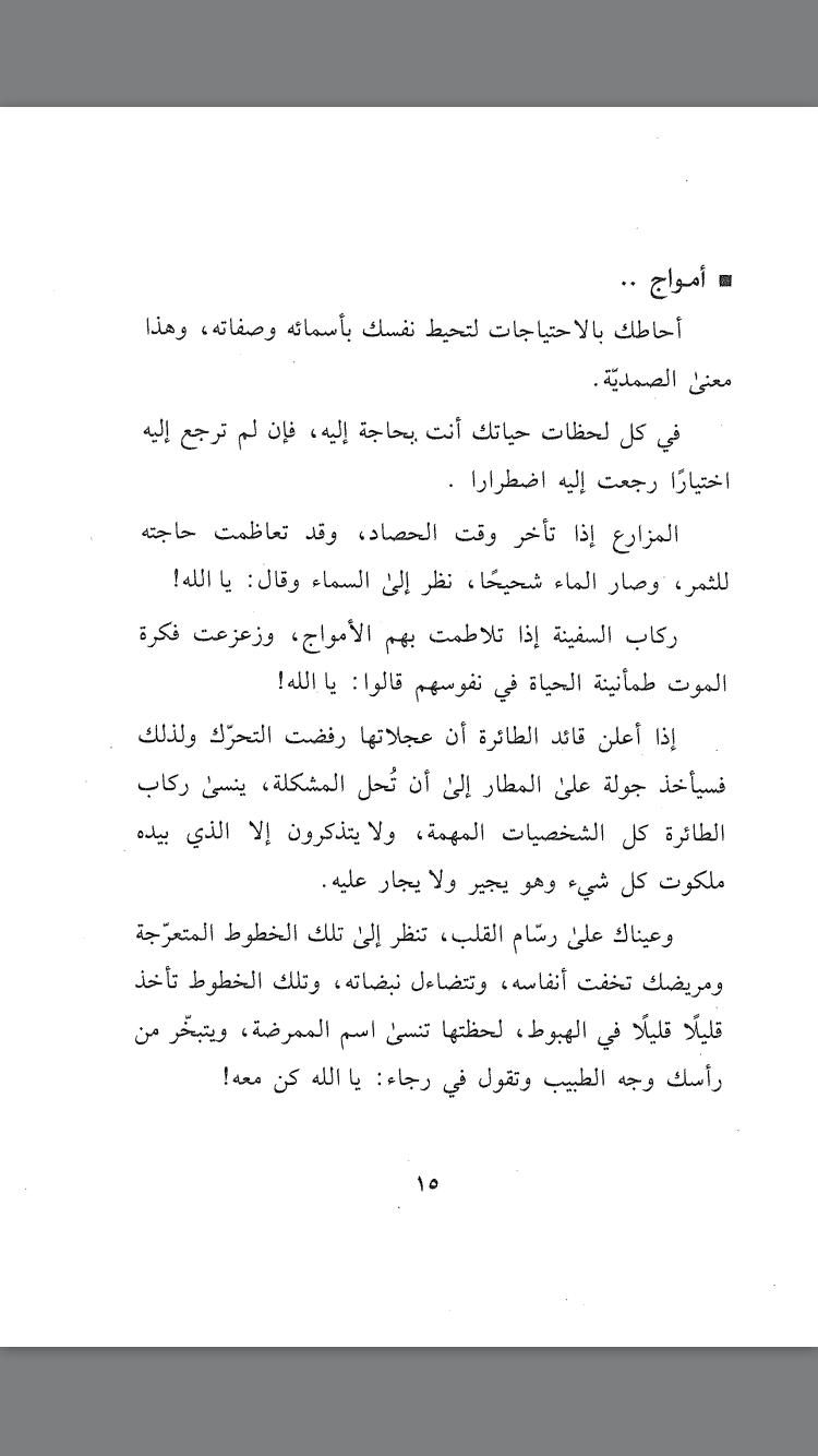 من كتاب لأنك الله رحلة إلى السماء السابعه Quotes Arabic Quotes Phrase