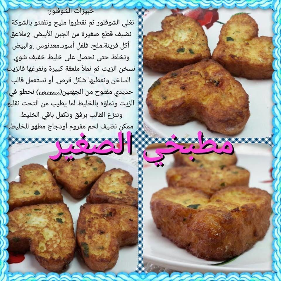 Recettes Salees De مطبخي الصغير Recettes De Cuisine Recette Recette De Cuisine Algerienne