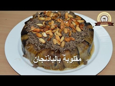 Maqloobeh Upside Down مقلوبة الباذنجان الفلسطينيه Youtube Food International Recipes Recipes