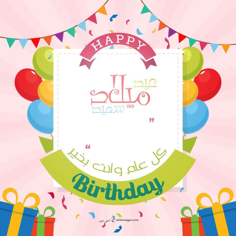 بطاقات عيد ميلاد بالاسماء 2020 تهنئة عيد ميلاد سعيد مع اسمك Birthday Wishes Cards Happy Birthday Wallpaper Happy Birthday Wishes Cards