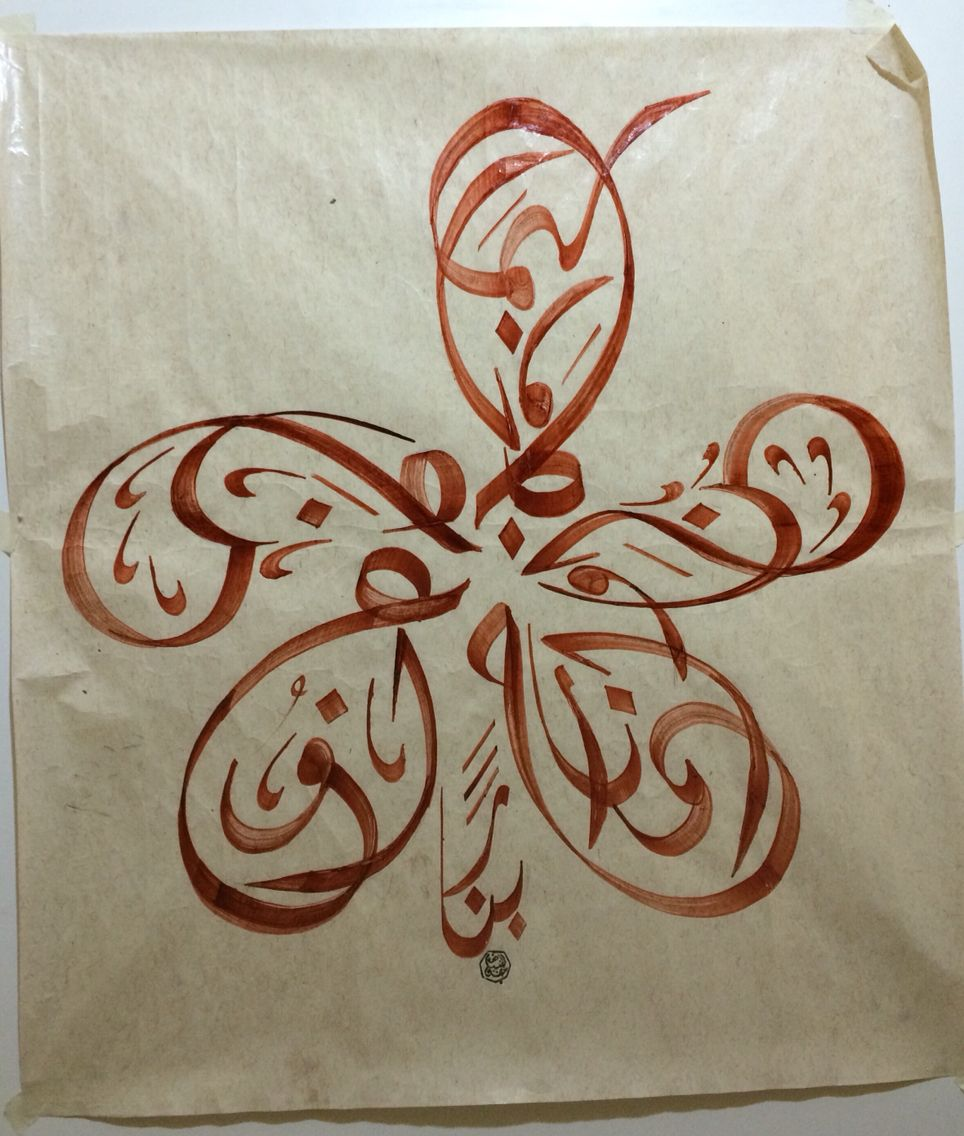 Islam islamic calligraphy draw drawing art star