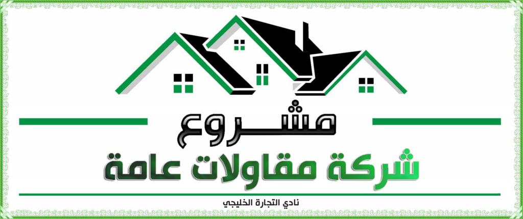 مشروع مربح جدا مشروع شركة مقاولات عامة في السعودية وكافة التفاصيل Contracting Company General Contracting Novelty Sign