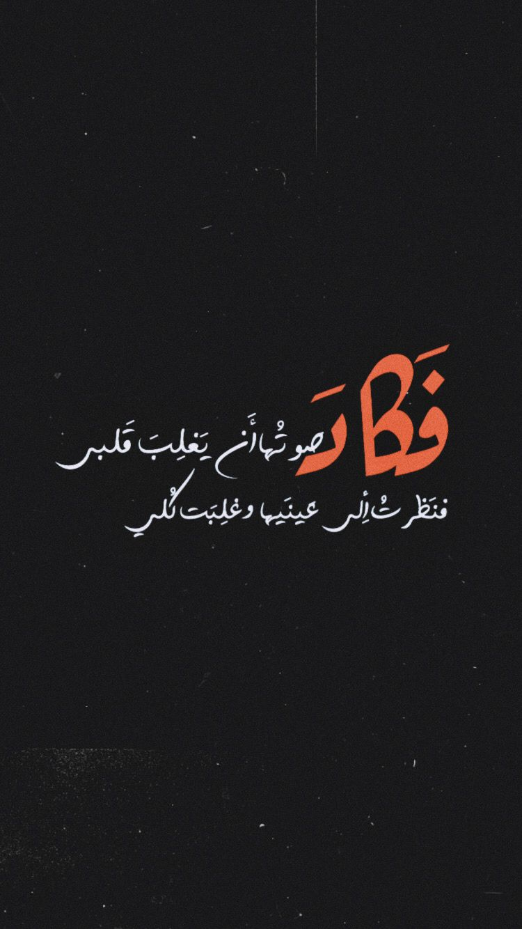 غزل العيون Arabic Quotes Arabic Arabic Calligraphy