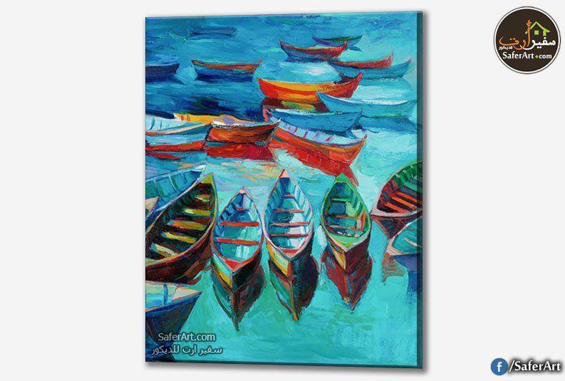 قوارب صغيرة فى البحر سفير ارت للديكور Small Boats Art Painting