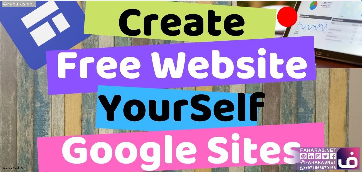 إنشاء موقع إلكتروني مجاني باستخدام جوجل سايتس Google Website Free Website Google