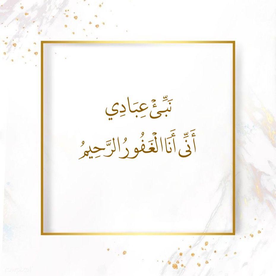 ن ب ئ ع ب اد ي أ ن ي أ ن ا ال غ ف ور الر ح يم Islamic Art Islam