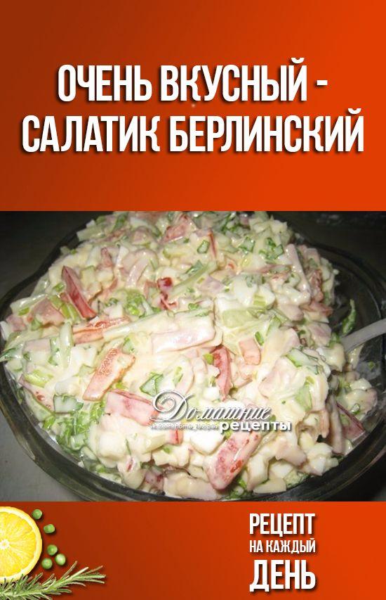 Ochen Vkusnyj Salatik Berlinskij Eda Recepty Edy I Kulinariya