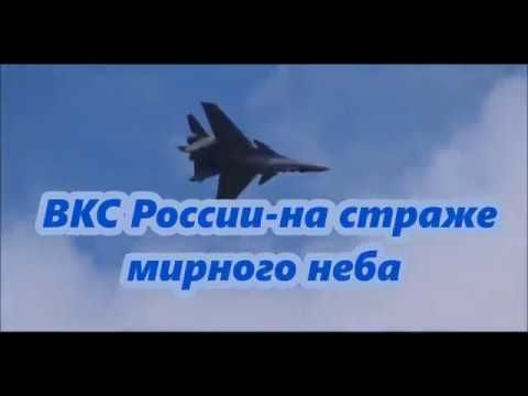 вкс россии на страже мирного неба пилотаж на су 30 су 35