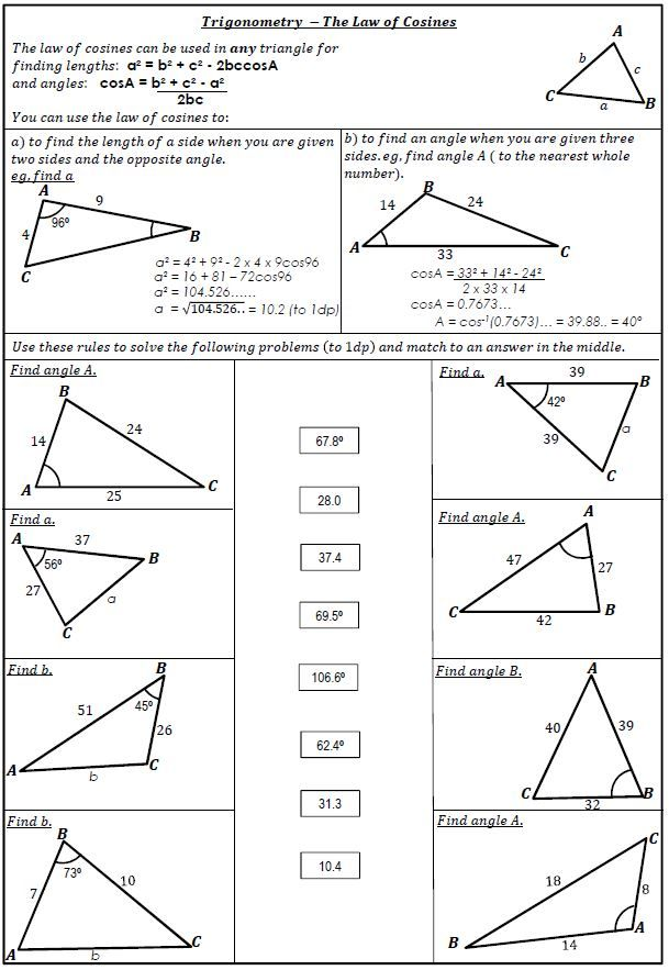 Laws Of Sines And Cosines - Solve and Match | Secondary Math ...