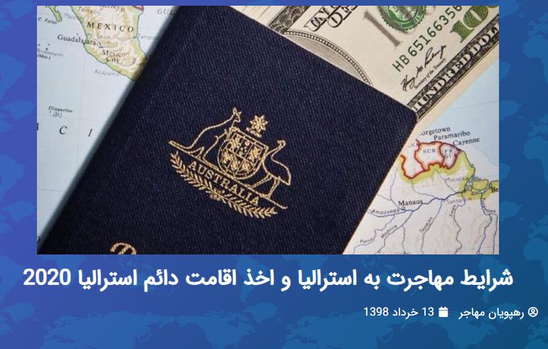 شرایط مهاجرت به استرالیا و اخذ اقامت دائم استرالیا 2020 in