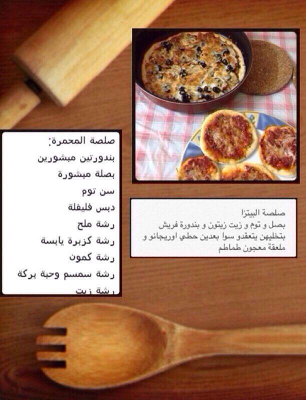 صلصة البيتزا و المحمرة Recipes Food Cooking