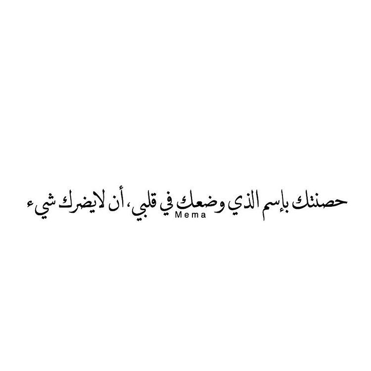 Quotesmema Calligraphy Quotes Love Arabic Love Quotes Quotes For Book Lovers