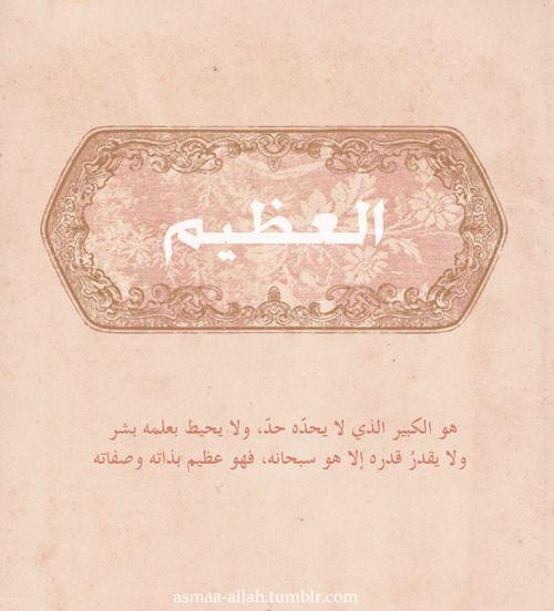 جاء اسم الله العظيم في القرآن الكريم تسع مرات مفردا ومقرونا كما في قوله تعالى وهو العلي العظيم رب العرش Allah Quran Karim Beautiful Names Of Allah