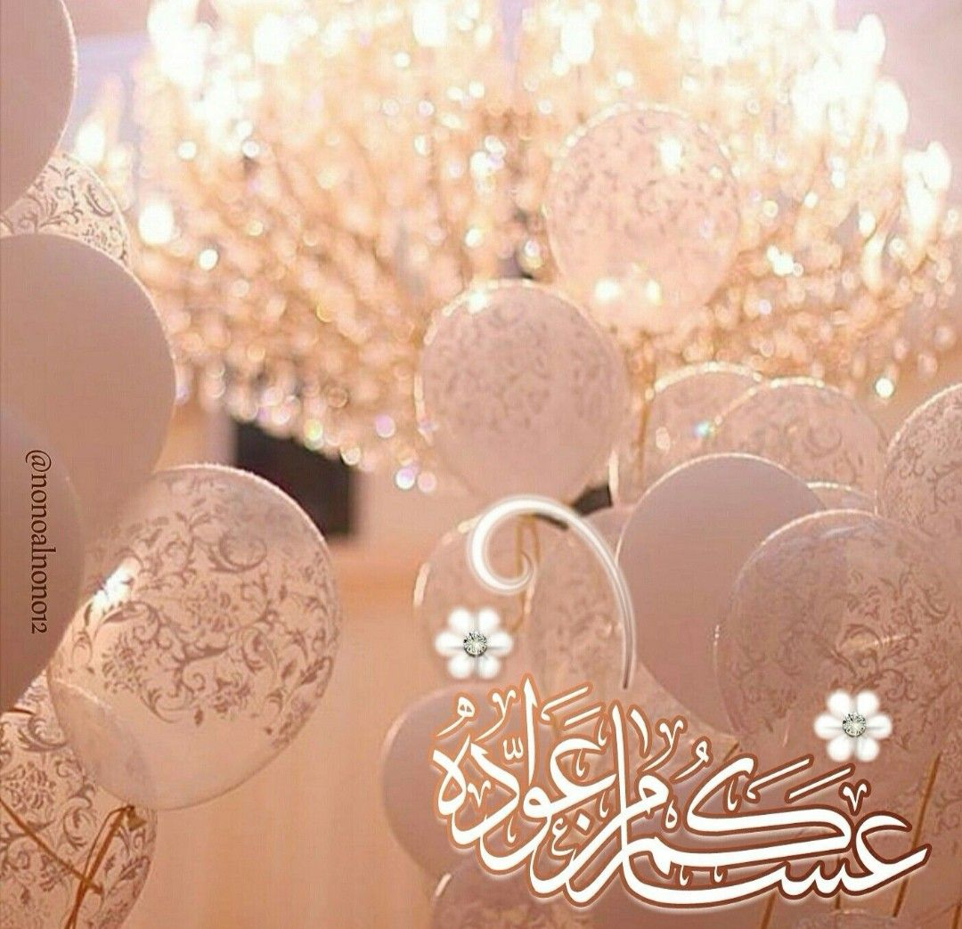 عيدكم مبارك وايامكم سعيدة إن شاء الله عيد الاضحى المبارك ١٤٣٩هـ Eid Mubarak Greetings Eid Cards Eid Stickers