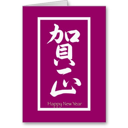 Happy New Year In Japanese White Holiday Card Zazzle Com Happy New Year New Year Greetings Holiday Cards